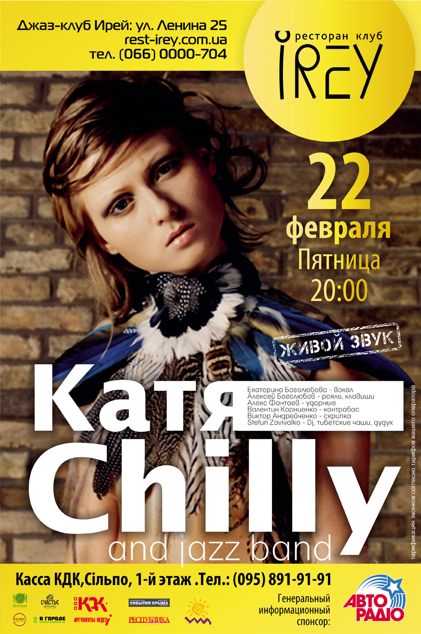 2-КОНВЕКС на утверждение_Катя Чили