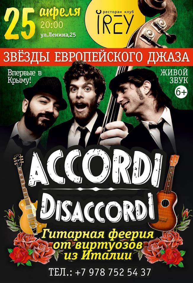 Гитарные ритмы Италии в самом сердце Симферополя