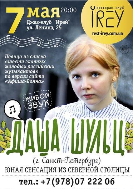 Даша Шульц выступит в Симферополе 7 мая
