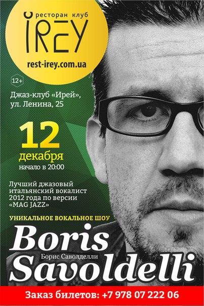 """Boris Savoldelli, Симферополь, концерт в """"Ирей"""""""
